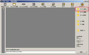DVD Flickのメインウィンドウ。このウィンドウに動画をドラッグ&ドロップする、もしくは「タイトル追加」ボタンで追加する動画を選択する
