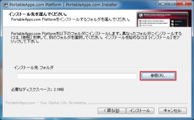 図5 「インストール先を選んでください。」という画面が表示されたらUSBメモリをセットし、「参照」をクリックする