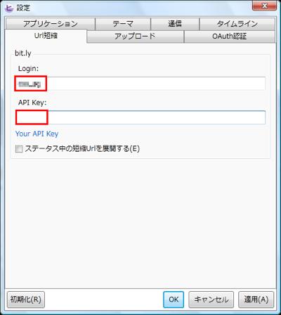 図19 短縮URLを使うにはbit.lyに登録後、APIキーを設定する