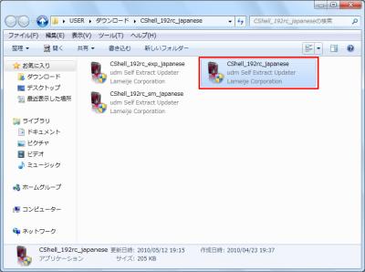 図7 「exp」「sm」の文字列が入っていないファイルが実行すべきパッチだ