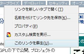 図1 リンクを右クリックした際のショートカットメニューに「このリンクを蘇生」という項目が追加される