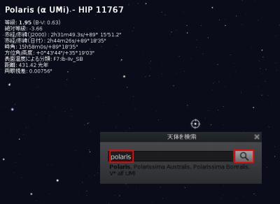 図13 検索機能では恒星以外に星雲や星座なども検索できる
