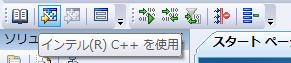 図1 Visual Studio IDEプラグインをインストールすると、このようなツールバーが追加される