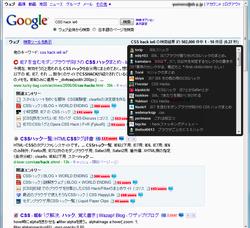 図9 Googleの検索結果にも「はてなブックマーク」のコメントなどを表示できるようになった