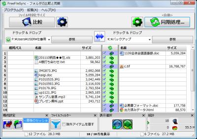 図1 FreeFileSyncは多機能だが手軽にファイルを同期できる