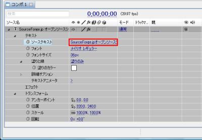 図17 テキストレイヤーを追加し「ソーステキスト」の設定値に文字列を入力すると映像にテロップを追加できる