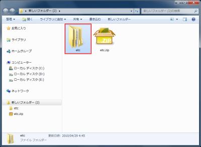 図13 圧縮ファイルと同じ名前のフォルダが作られ、その中に解凍される