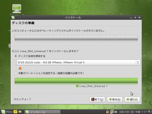 図3 Linux Mint 7のインストーラ