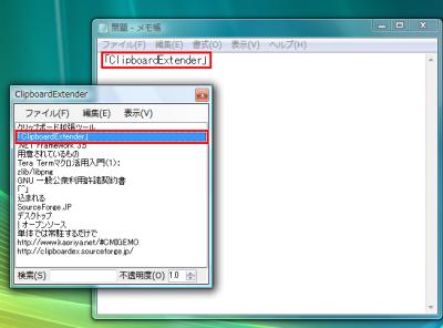 図7 「Ctrl」+「Shift」+「V」を押してから履歴の文字列を選び、「Enter」を押すと貼り付けられる