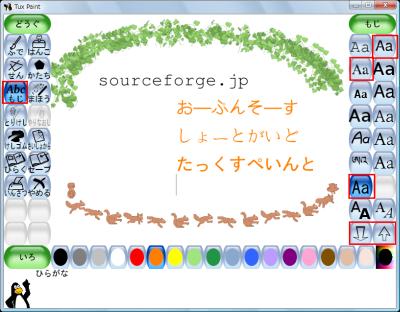 図9 フォントと色を選んでから右の「Alt」キーを押すとかな文字を入力できる