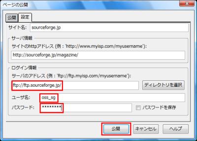 図17 完成したら「ページの公開」画面でFTPサーバの情報を入力してアップロードしよう