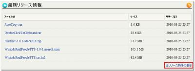 図2 「最新リリース情報」−「全リリース物件の表示」をクリック