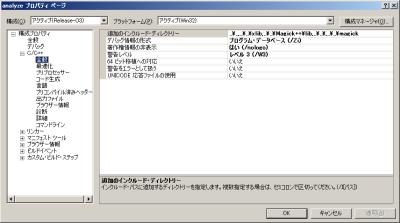 図7 デバッグ情報の形式で「/Zi」を指定することでデバッグデータベースが作成される