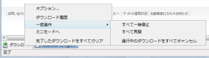 図4 「ダウンロード」ボタンからは各種設定やDownload Statusbar全般に関わる操作を行える