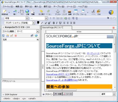 図1 KompoZerを使えばWYSIWYGで手軽にHTMLを作成できる