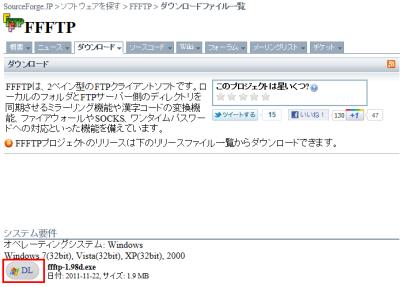 図2 「DL」と書かれたリンクをクリックしてFFFTPの最新版を入手する