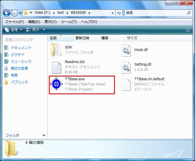 図3 適当なフォルダに解凍したら「TTBase.exe」を実行するだけで起動できる