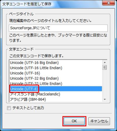 図7 保存する際は「文字エンコードを指定して保存」でShift_JISかUTF-8を指定するとよい