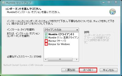 図2 デフォルトでは「クライアントのみ」だが、必要に応じてサーバとBonjourもインストールできる
