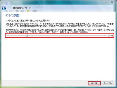 図4 「デバイス調整」画面でバッファのサイズを変更する
