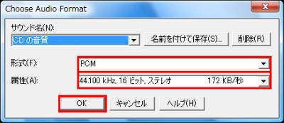 図14 「PCM」を選んでからサンプリングレートを指定する