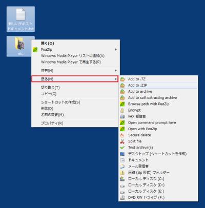 図10 ファイル/フォルダの右クリックメニュー「送る」以下には、PeaZipをすばやく操作できる項目が追加される