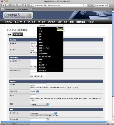 図1 FreeNASのWebGUI
