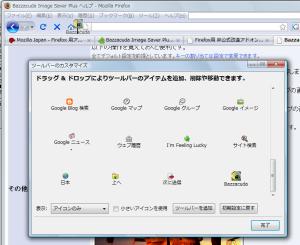 図2 「ツールバーのカスタマイズ」に「Bazzacuda」ボタンが追加されるので、これをツールバーにドラッグ&ドロップして登録しておこう