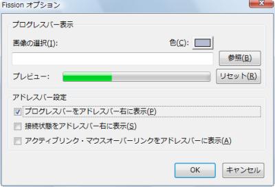 図3 「プログレスバーをアドレスバー右に表示」にチェックを入れると、アドレスバーの右端にプログレスバーが表示されるようになる