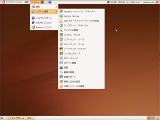 ubuntu-05-904_thumb.png