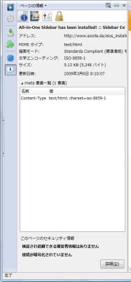 図6 「ページの情報」アイコンではページ情報が確認できるほか、Webページの表示設定なども可能だ