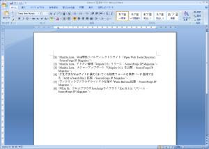 図14 RTFで出力した場合、作成された参考文献リストはこのようになる