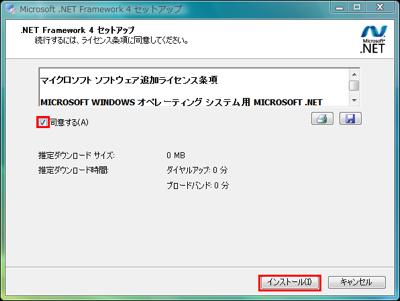 図3 ダウンロードしたファイルを実行する。「同意する」にチェックを入れて「インストール」をクリックするとインストールが行える