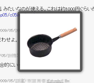 図10 画像へのリンクにマウスポインタを合わせると、画像のサムネイルがポップアップする