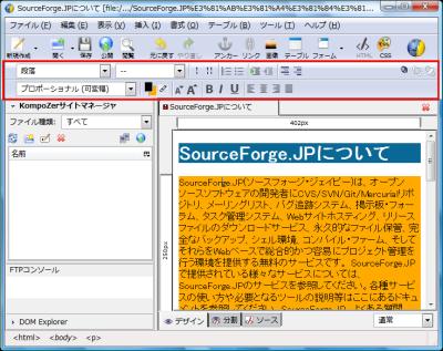 図8 書式ツールバーを使って段落などの体裁を変更する