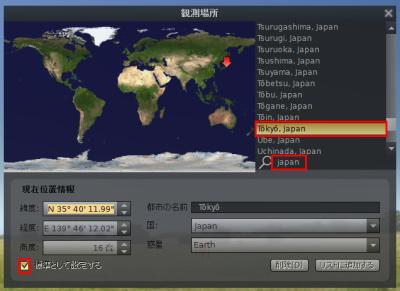 図6 日本の都市を選択し「標準として設定」にチェックを入れておこう