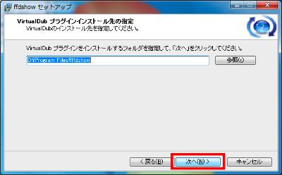 VirtualDubプラグインをインストールするよう指定した場合は、ここでVirtualDubプラグインのインストール先を指定する。そのまま「次へ」をクリックしてかまわない
