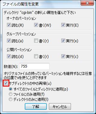 図12 ディレクトリ内にあるファイルのパーミッションをまとめて変更できる