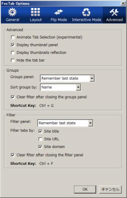 図18 「Advanced」タブではアニメーションの有無や表示設定、グルーピング機能/絞り込み(Filter)機能の設定などが可能だ