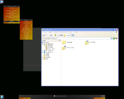 Blackbox for Windows 0.0.90