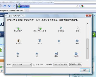 図3 「ツールバーのカスタマイズ」ダイアログが表示されるので、Link Widgetのツールバーボタンをツールバーにドラッグ&ドロップして登録する