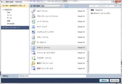 図23 「新しい項目の追加」ウィンドウで作成するファイルの形式とファイル名を指定する