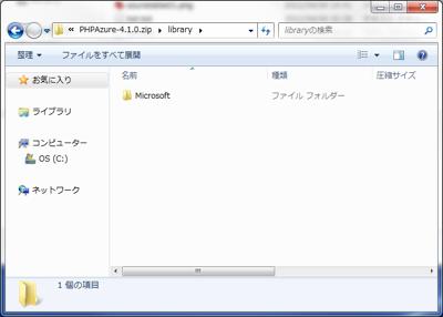 図5 ZIPファイルの「library」ディレクトリ内にある「Microsoft」ディレクトリをディレクトリごとPHPスクリプトのあるディレクトリにコピーする