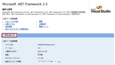図3 「ダウンロード」をクリックして.NET Framework3.5を保存し、インストールを行う