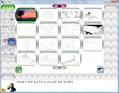 図14 背景には白地図や写真も用意されている。後述する方法で追加することもできる