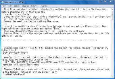 図24 iniファイルの設定項目はすべて「;」でコメントアウトされている。必要なところだけ「;」を消して書き換える