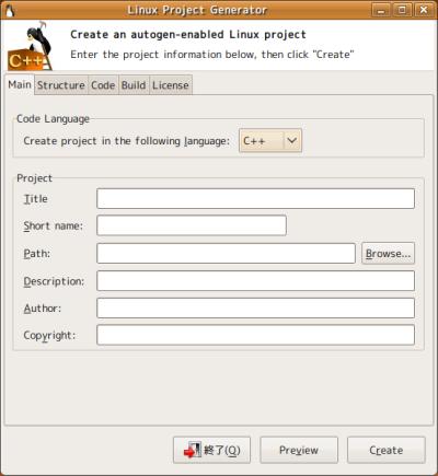 図3 Linux Project Generator