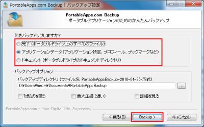 図16 バックアップ対象と保存先を指定して「Backup」をクリックするとバックアップ処理が開始される