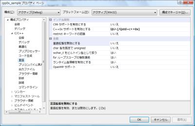 図2 Visual Studioプラグインを利用することで、Visual Studioのプロジェクト設定画面内でC++0xの使用の有無を指定できる