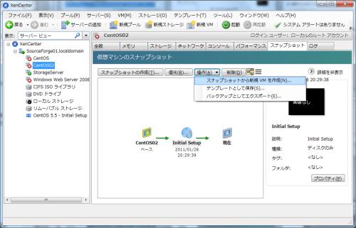 図13 「スナップショットから新規VMを作成」ではスナップショットから新たな仮想マシンを作成できる